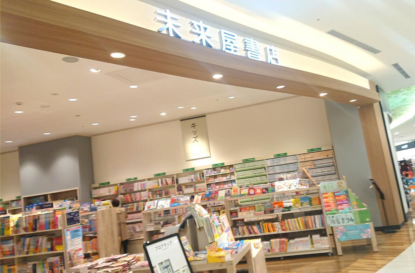 未来屋書店 徳島店さん