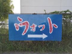 浜名湖体験学習施設ウォット