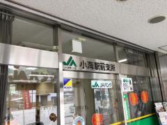 JA長野八ヶ岳小海駅前支所
