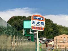 「近大橋」バス停留所