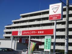 Jネットレンタカー岩倉店