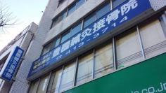 豊國鍼灸接骨院