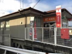 畑田郵便局