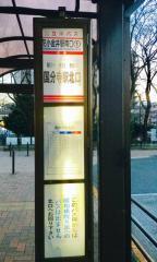 「花小金井駅南口」バス停留所