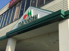 マルエツ 西大宮駅前店