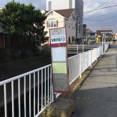加藤学園入口