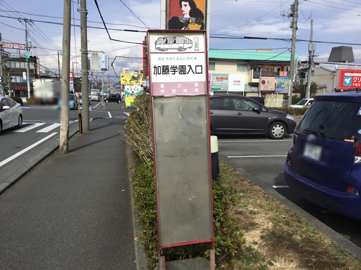 加藤学園入り口