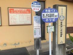 「あしぎぬ温泉前」バス停留所