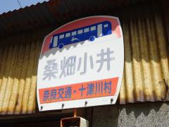 「桑畑小井」バス停留所