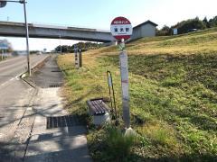 「東米野」バス停留所