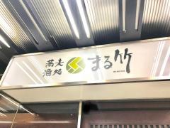 まる竹竹橋店