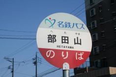 「部田山」バス停留所
