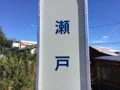 「瀬戸」バス停留所