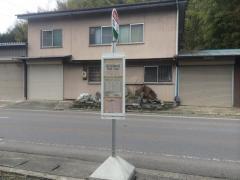 「中山」バス停留所