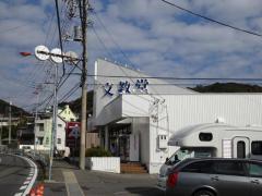 文教堂 葉山店