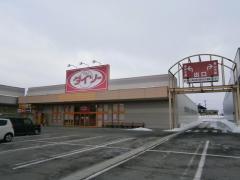 ザ・ダイソー マックスバリュ新庄五日町店