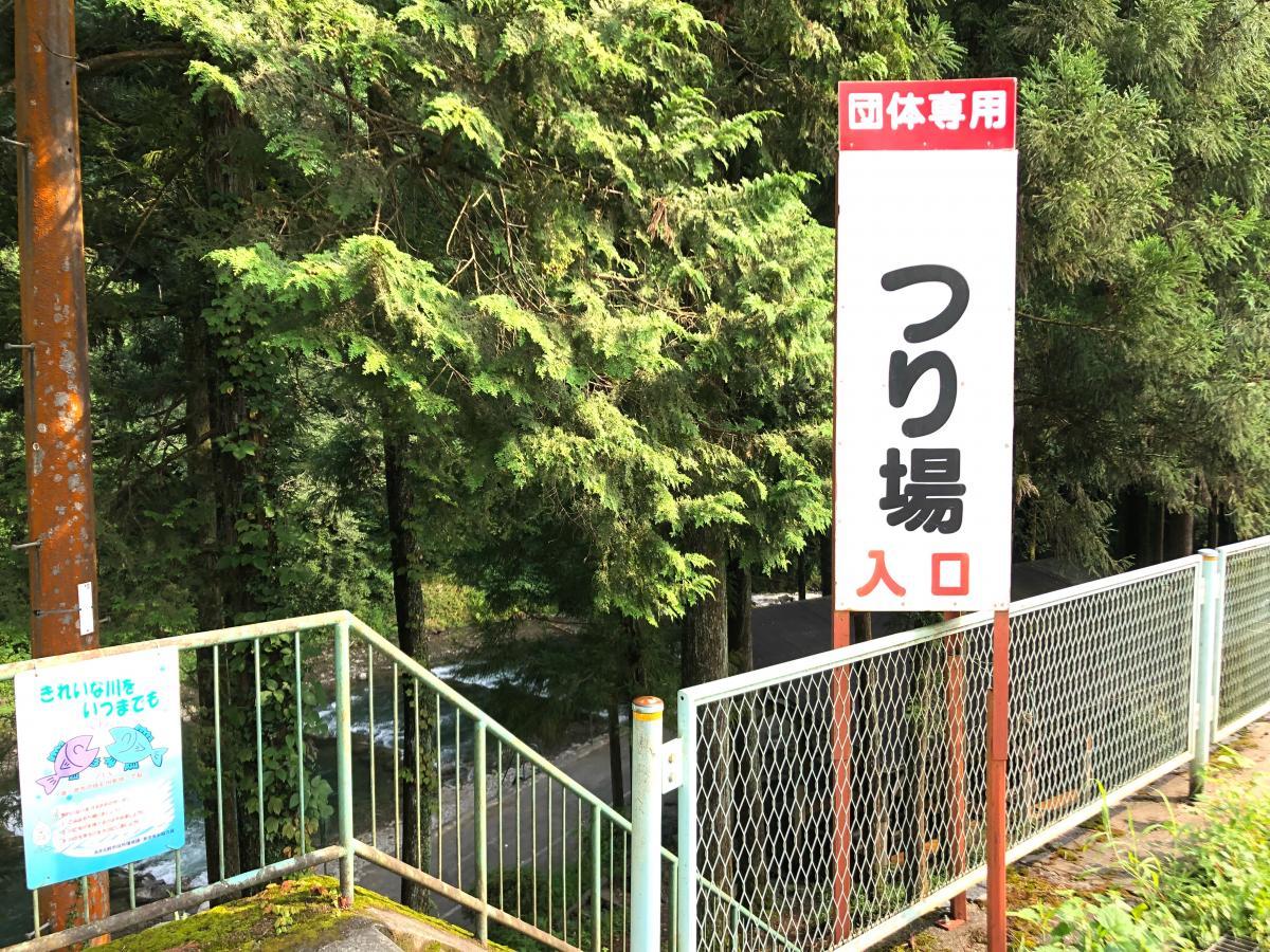 マス 釣 場 秋川 国際
