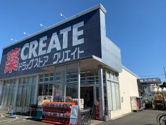 クリエイトエス・ディー 平塚旭店