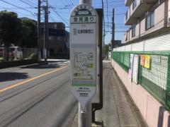 「里見通り」バス停留所