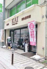 鍼灸整骨院KAI〜御影院〜
