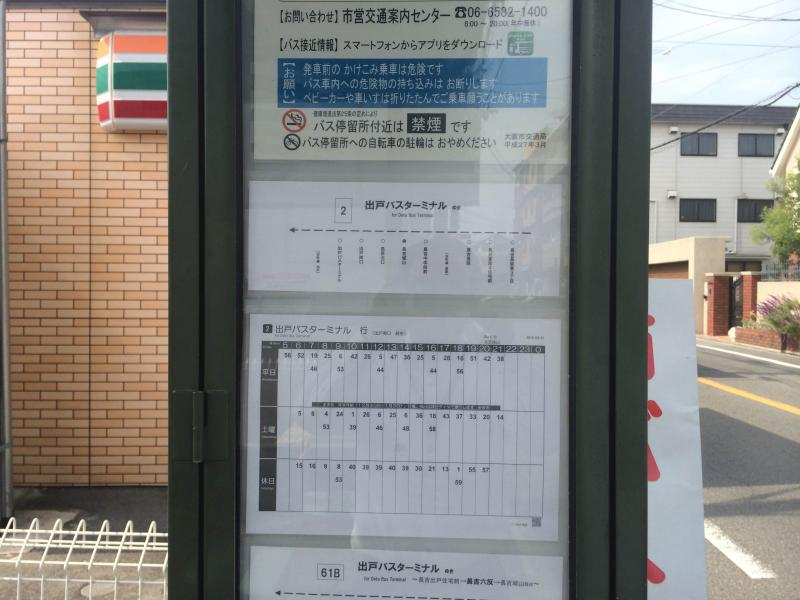 「長吉城山」バス停留所