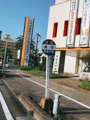 「瀬頭」バス停留所