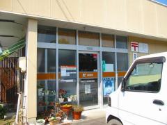 明和竹川簡易郵便局