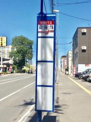 「北21条東1丁目」バス停留所