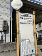 「三篠北町中央」バス停留所