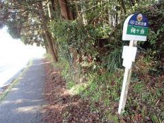 「梅ケ当」バス停留所