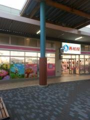 西松屋 イオンタウン水戸南店