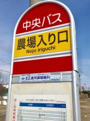 「農場入口(北広島市)」バス停留所