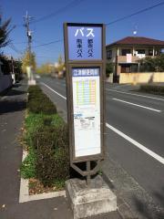 「江津郵便局前」バス停留所