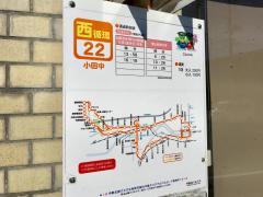 「小田中」バス停留所