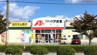 クスリのアオキ 桜田店