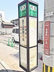 商工会議所前(熊本市)