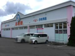 西松屋 青森浜館店