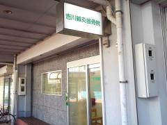 吉川鍼灸接骨院