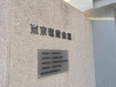 東京電業会館