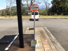 「富士川楽座」バス停留所