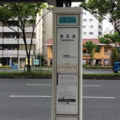「東天満」バス停留所