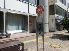 「南新町」バス停留所