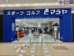 ヒマラヤスポーツ&ゴルフ イオン近江八幡店