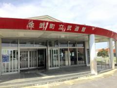 金武町青少年柔道クラブ
