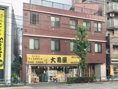 大黒屋 赤羽志茂店