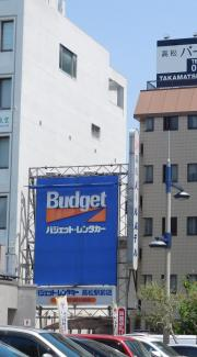 バジェットレンタカー高松駅前店