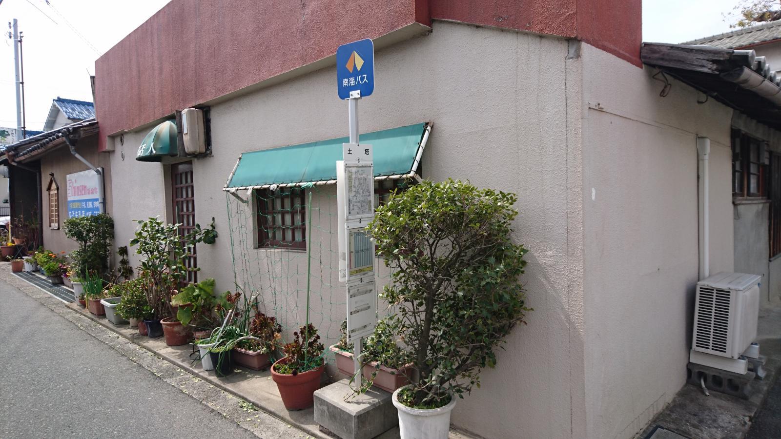 「土塔」バス停留所