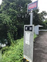 「遅越」バス停留所