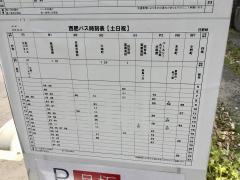 「日野峠」バス停留所