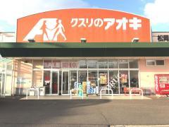 クスリのアオキ 松岡店